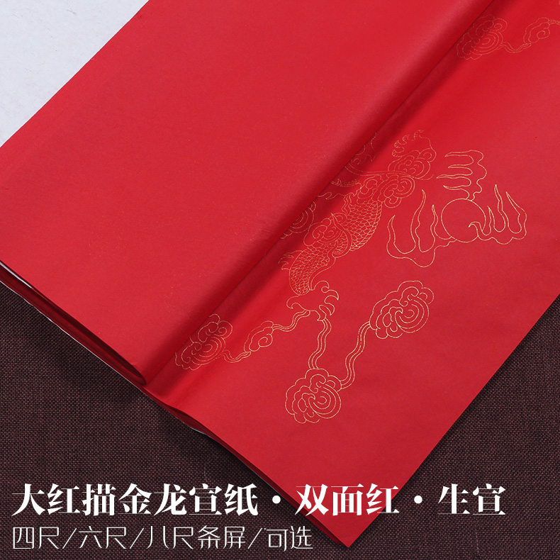 Sicab a court special offer free shipping handmade/six feet/bachi screen big red gilt dragon Xuan paper calligraphy with