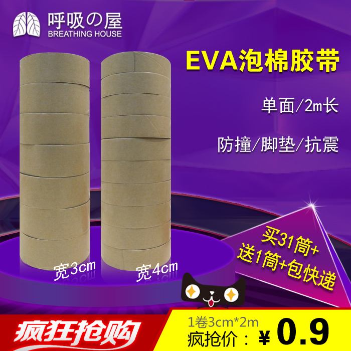 Sided foam tape eva foam sponge crash footpads black sponge sided tape sealing strip