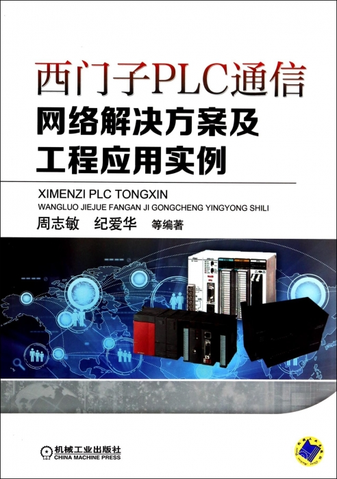 Siemens plc communication network solutions and engineering application examples zhou zhimin//ji aihua