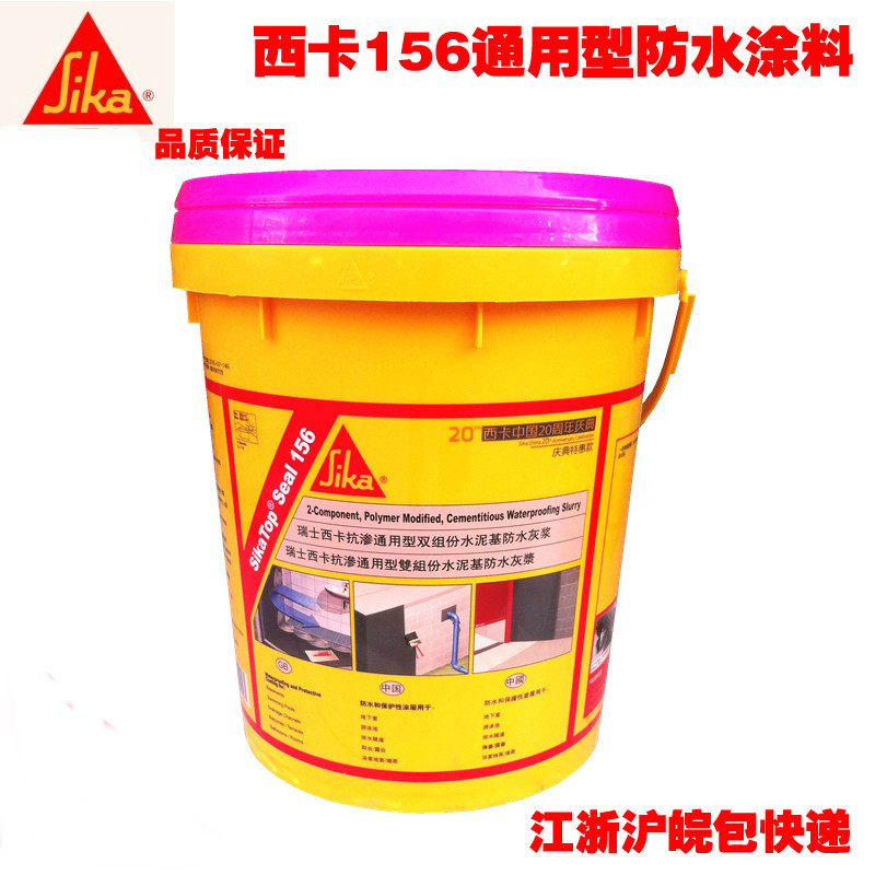 get quotations sika ruishixika waterproof coating waterproof bathroom kitchen balcony 156 universal waterproof material