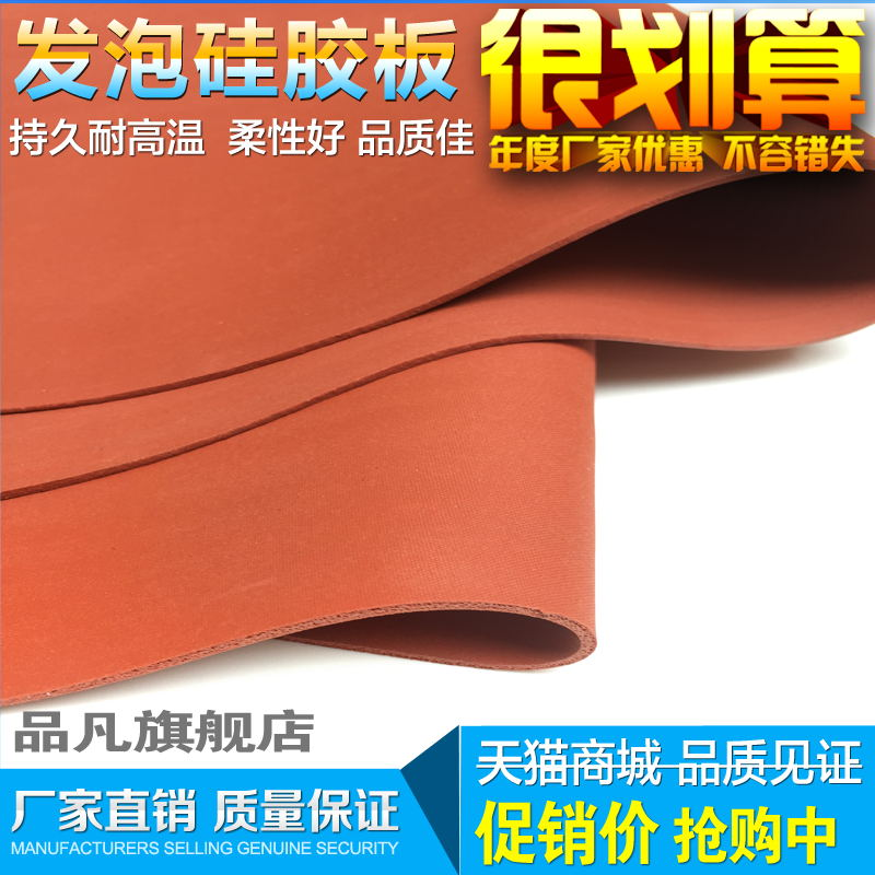 Silicone foam board foam board board red silicone foam pad sponge foam board red sealplate