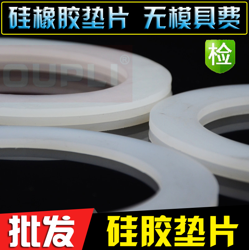 Silicone gasket/rubber pad non standard one from the set oupli flange gasket silicone gasket silicone ring []