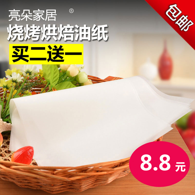 Silicone paper greaseproof paper baking oven with aluminum foil paper baking paper barbecue grill paper absorbing paper rectangle buy 2 to send 1