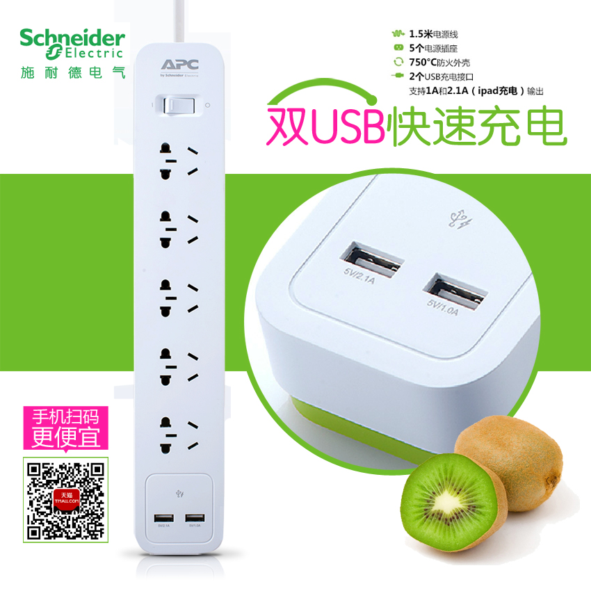 Silides multi function fast charging dual usb socket power strip with switch wiring board plug wire board wifi