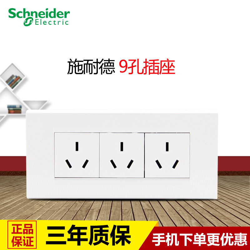 Silides three three three plug socket 10a wall socket 118 type 9 holes power silides abalone socket