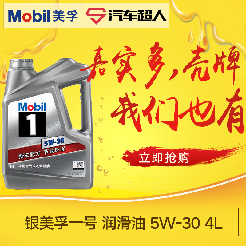 Silver mobil mobil mobil 1 lubricants 5w-30 api sn grade fully synthetic motor oil 4l