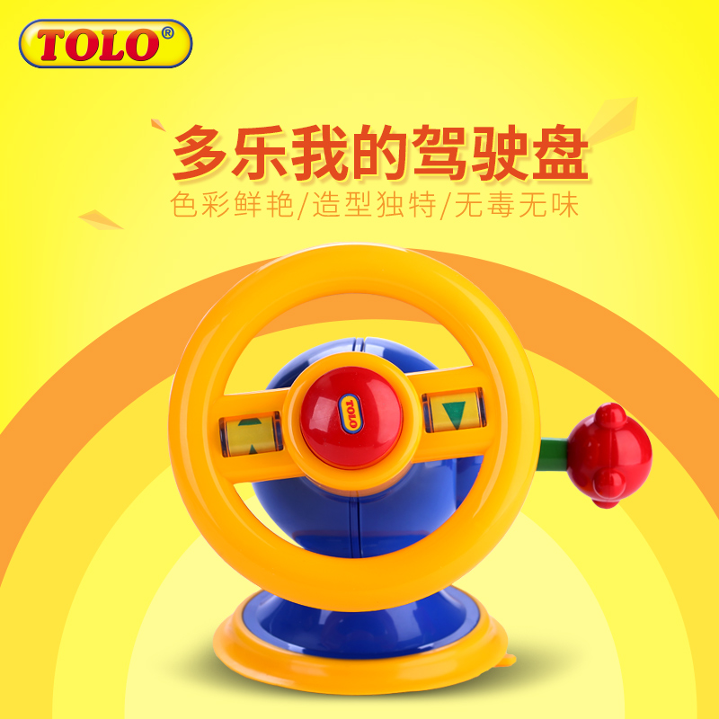 Silverlit silverlit genuine authority children's educational toys tolo dole mydriving disc