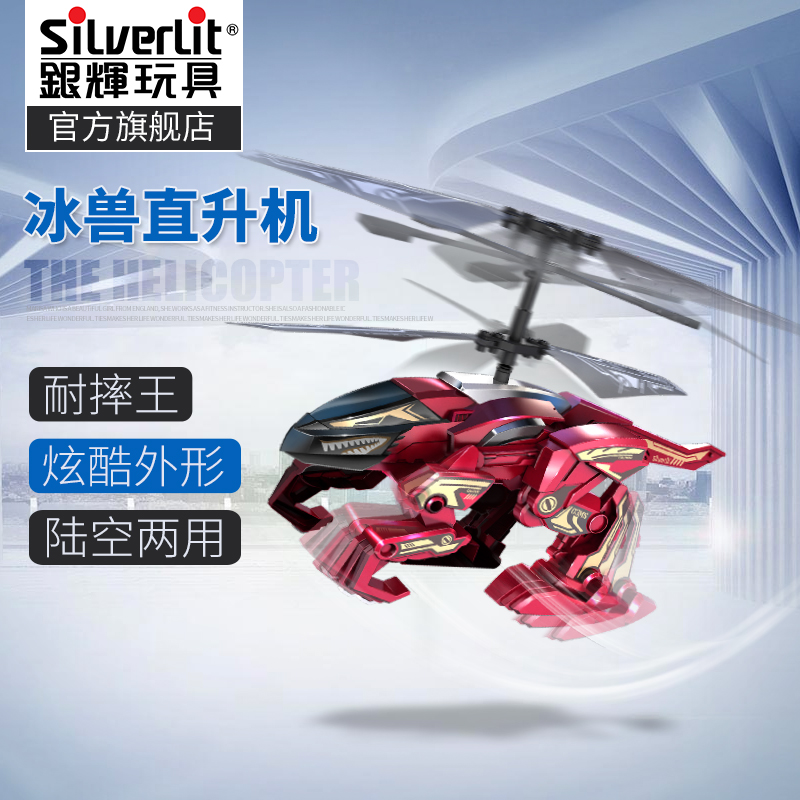 Silverlit silverlit genuine authorized remote control aircraft children's toys ice beast road and air amphibious helicopter shatterproof