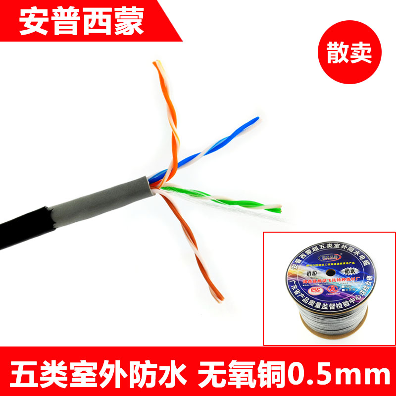 Simon amp super five outdoor waterproof cable ofc outdoor water blocking cable with overall copper 0.5 copper a59