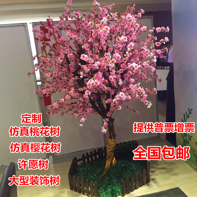 Simulation maple leaf banyan tree simulation fake tree peach tree cherry tree shopping malls wine shop hall decorated tree