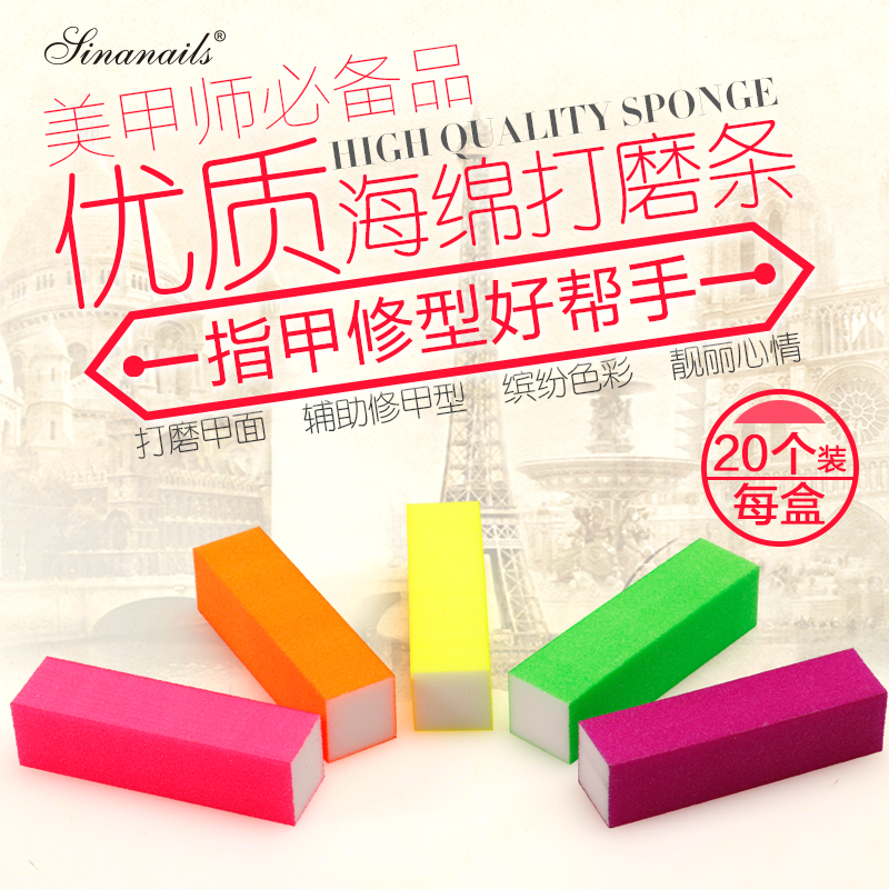 Sinanails rubbing nail bar surrounded by polishing block polishing strip nail shape surface oil