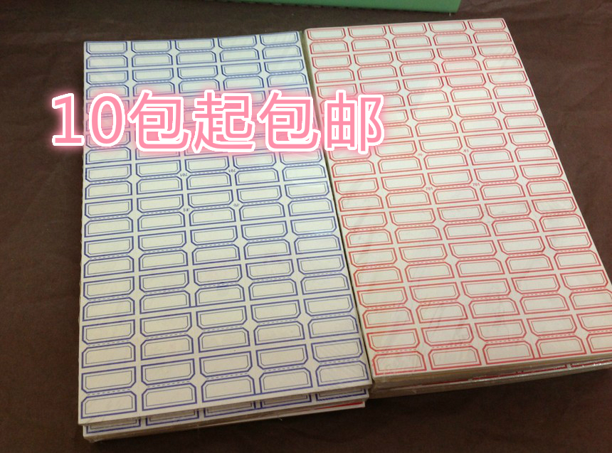 Since shipping sticker adhesive label paper label small handwritten label sticker price tag attached to the port to take paper 2x2.4 cm