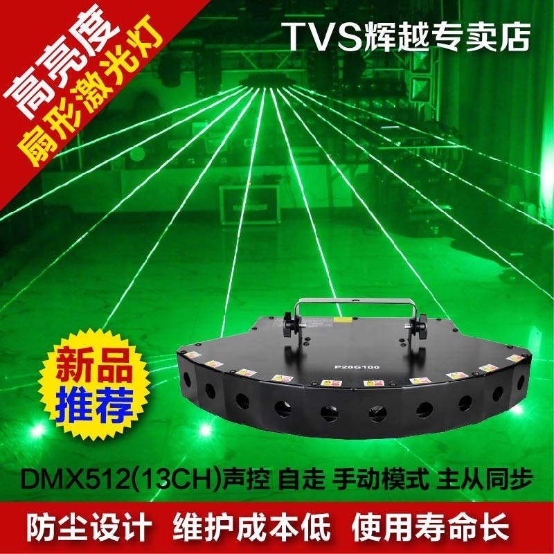 Single green laser light beam lamp stage lighting effect light laser light bar ktv rooms disco flash