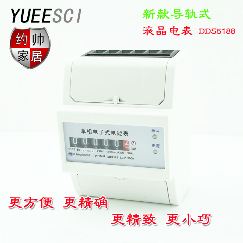 Single phase slideways type p counter type the new meter meter household meter single phase electronic