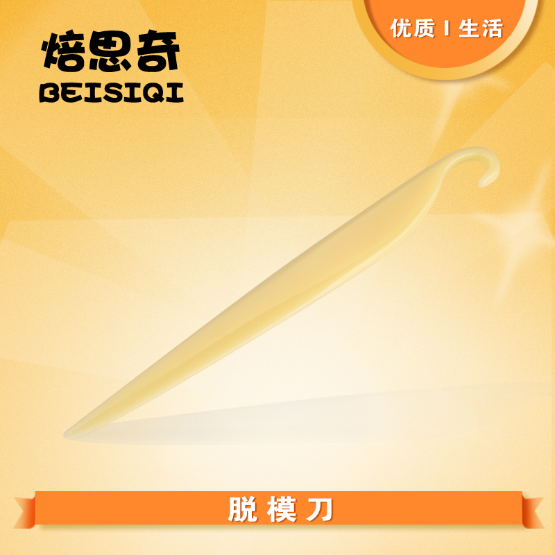 Siqi bakeware chiffon cake stripping knife plastic scraper blade scraper cake baking mold does not hurt