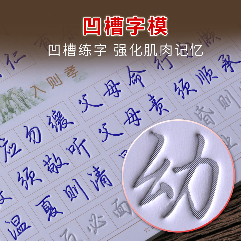 Six goods appear 30 days training phantasmagorical chinese calligraphy running script calligraphy board adult students good character through the groove xing kai calligraphy posts