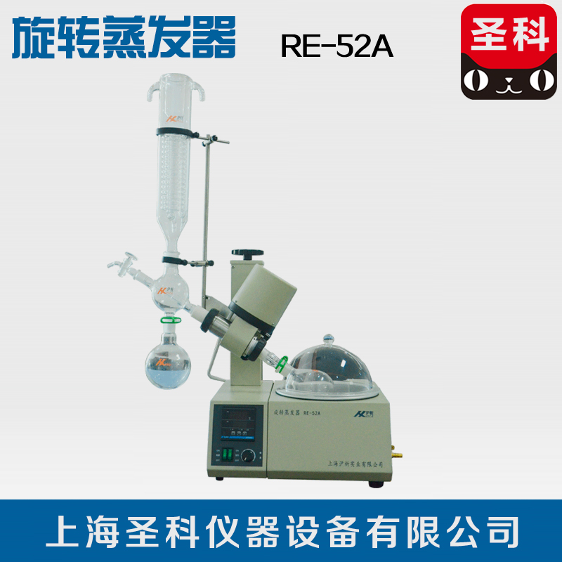 Sk full analysis of the shanghai and shanghai re-52a/re-52aa rotary rotary evaporator evaporator 2l water bath rotary evaporation
