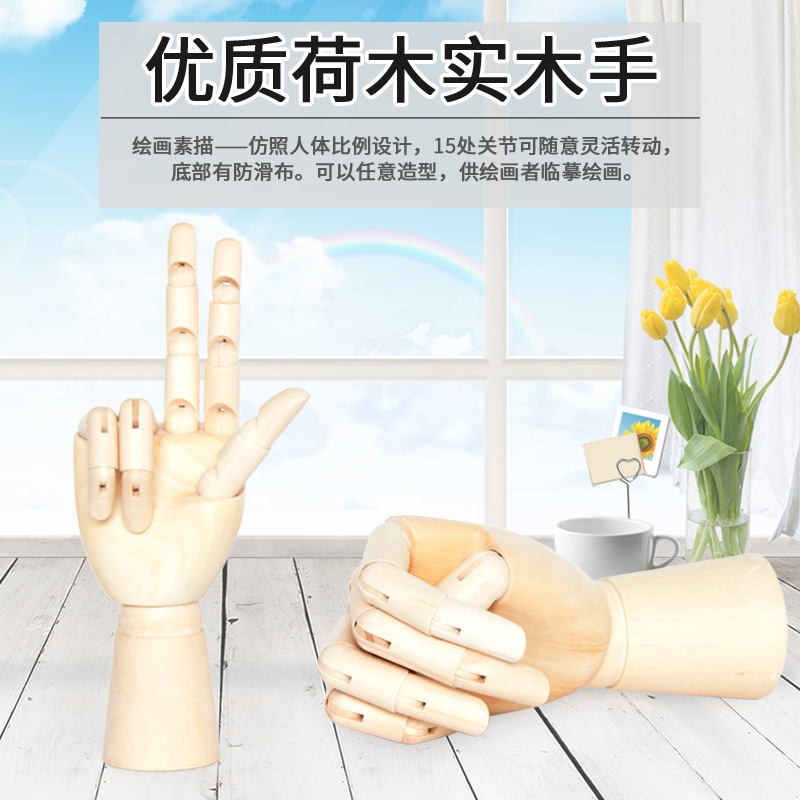 慕雅黛sketch sketch comic wooden hand model wooden hand joints wooden hand puppet static object model art tools