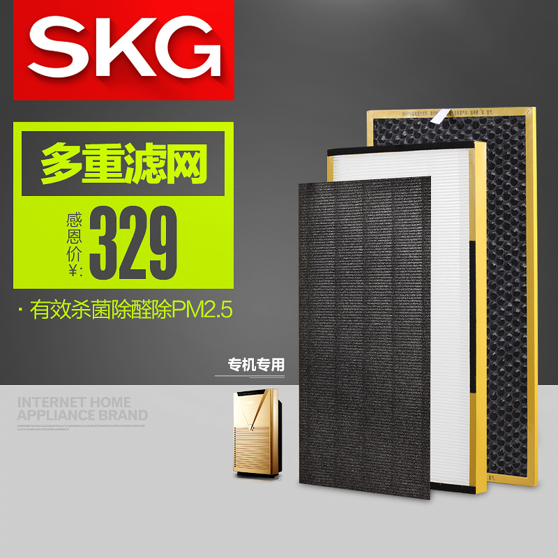 SKG4260 15319 air purifier filters hepa + activated carbon in addition to formaldehyde antivirus sterilization