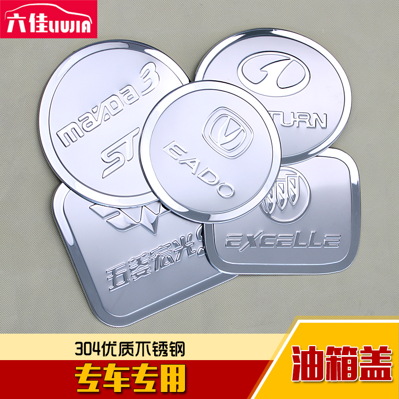 Skoda crystal sharp/octavia/hao rui/speed to send/xin rui/wild emperor/xin move special not Stainless steel tank cover fuel tank cap stickers
