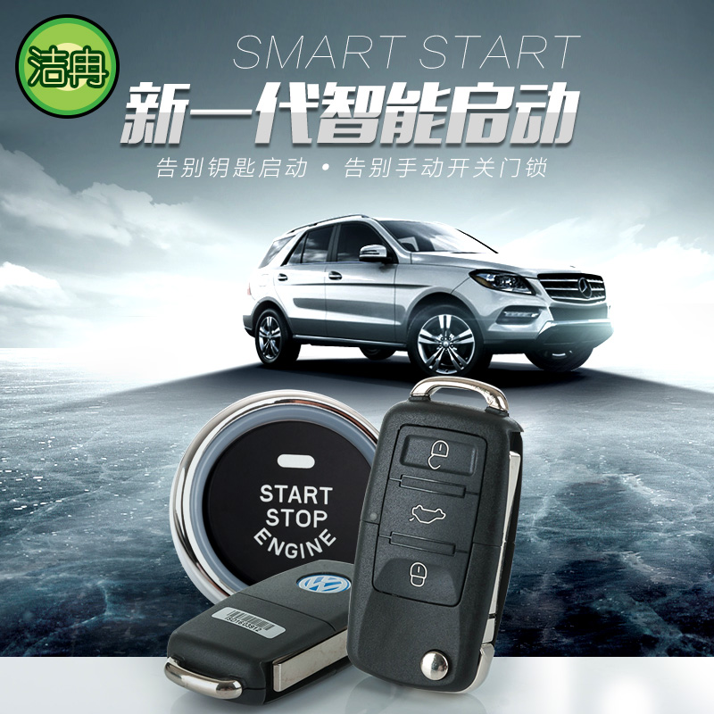 Skoda hao rui refit dedicated a key to start keyless entry remote start keyless start hao rui