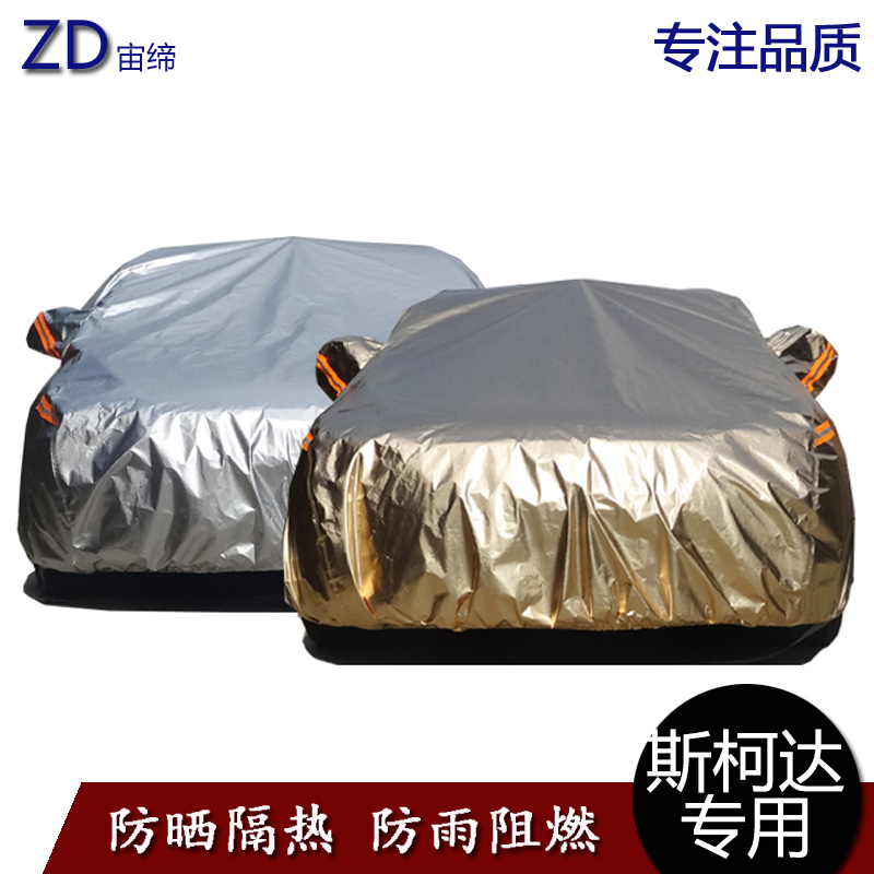 Skoda octavia hao rui jing rui xin rui xin moving speed to send wild emperor car cover car cover sewing sun rain and sun