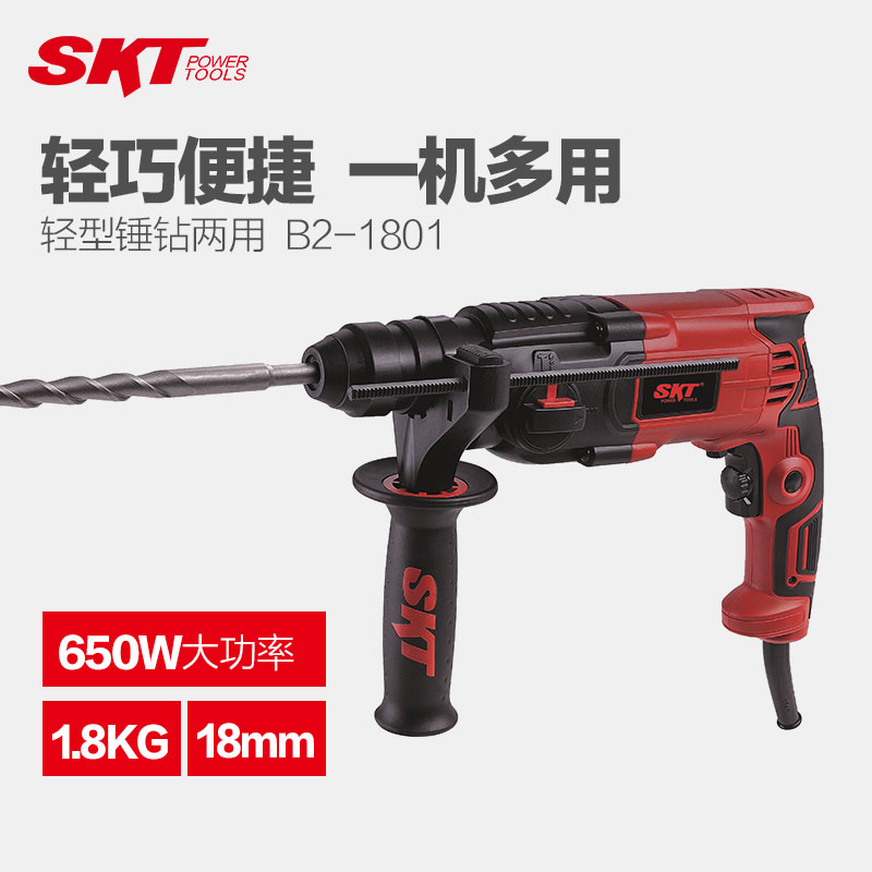 Skt B2-1801 electric power tools impact drill drill drill multifunction speed light hammer impact drill 18mm