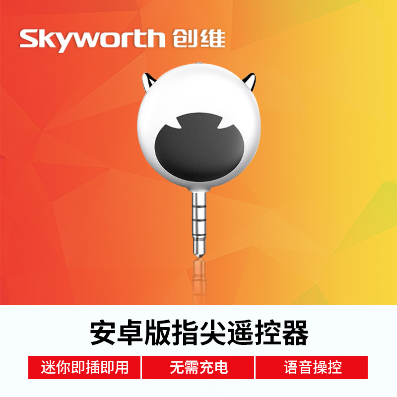 Skyworth/skyworth dedicated remote control handset remote control infrared emission of android version fingertips