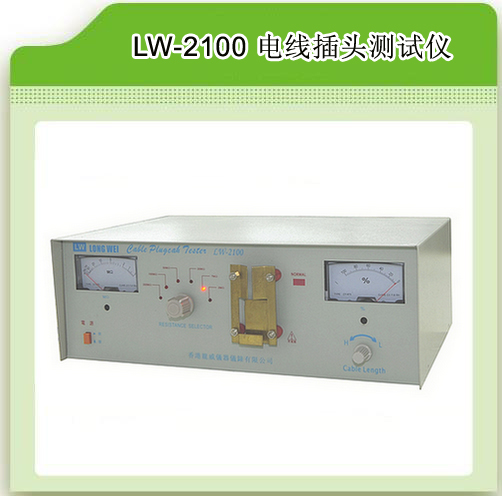 Slam LW2100 plug wire tester/circuit breaker short circuit wire continuity tester tester power line