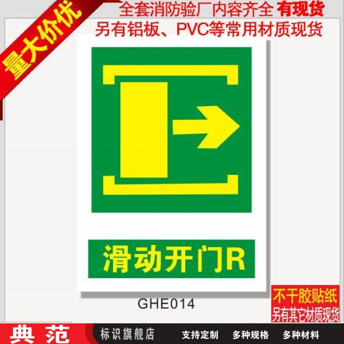 Sliding door right direction signage stickers fire safety signs warning signs custom signs