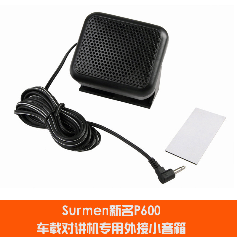 Small car radio speakers surmen new name p600 p-600 car station small speaker small clever type of loudspeakers