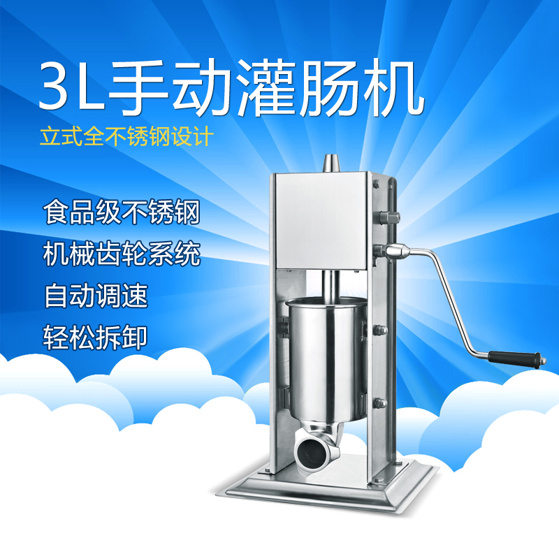 Small household manual sausage machine sausage machine sausage machine commercial pork sausage filling machine filling machine to send funnel