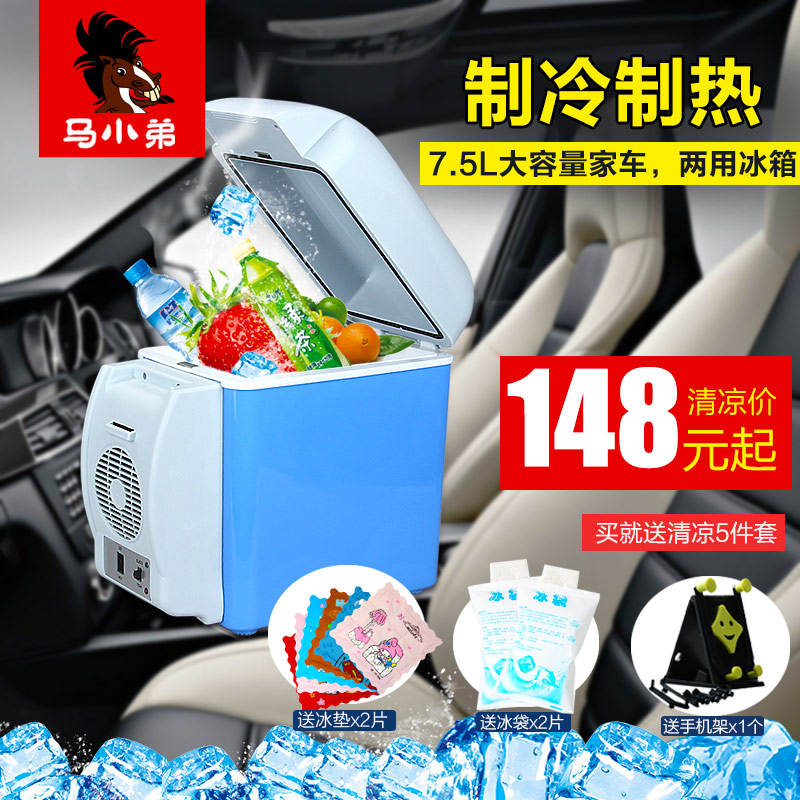 Small mini car refrigerator small refrigerator 7.5l portable bedroom refrigerator car home two with automotive supplies supermarket
