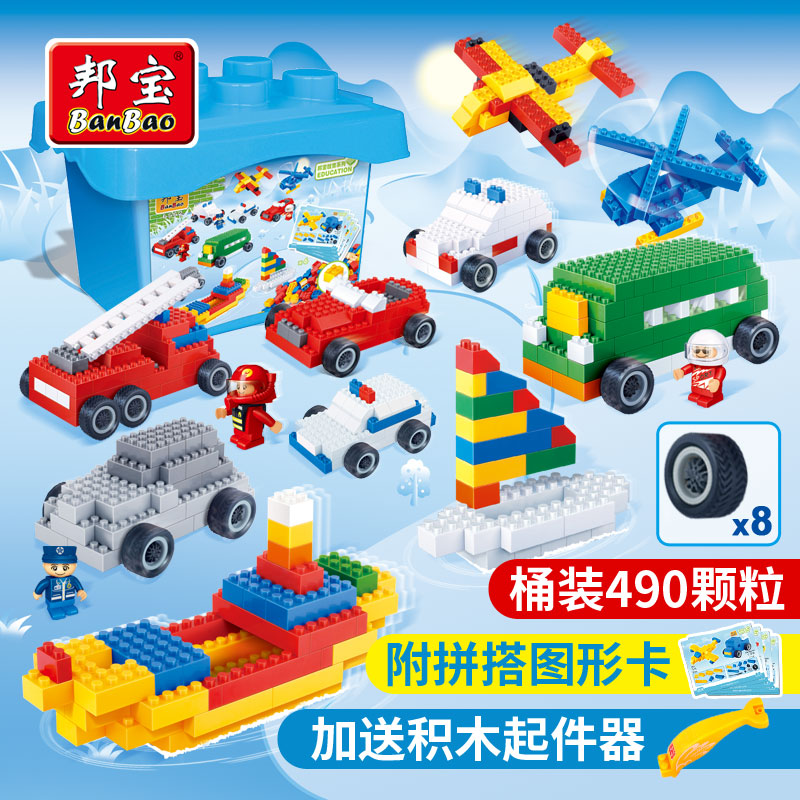 [Small particles] bang bao creative building blocks puzzle fell in love with kindergarten early childhood learning toys transport 6552