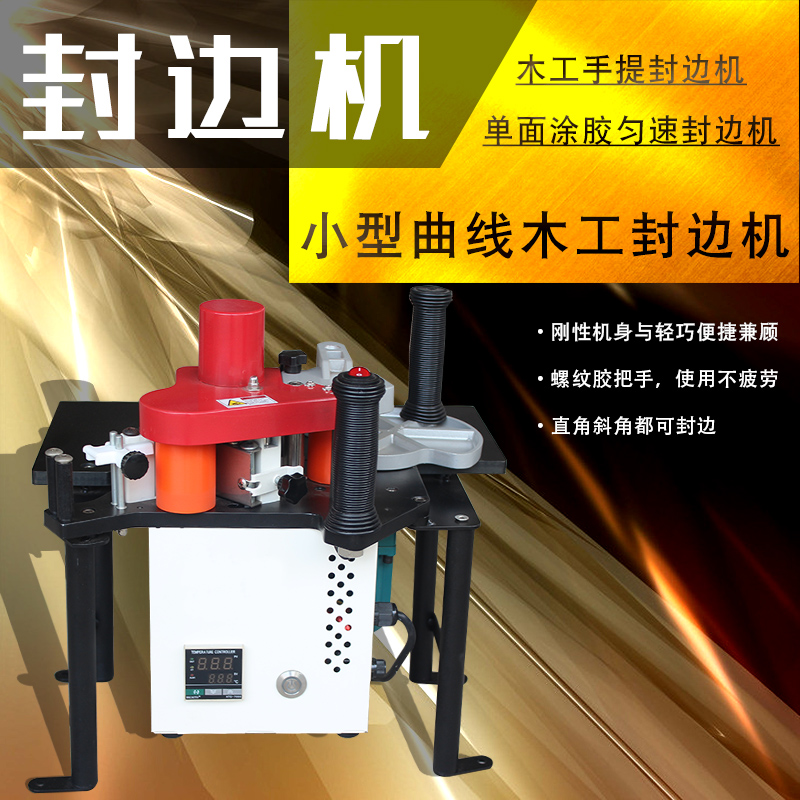 Small portable edge banding machine woodworking edge banding machine woodworking machinery tools straight curve hotmelts furniture edge banding machine