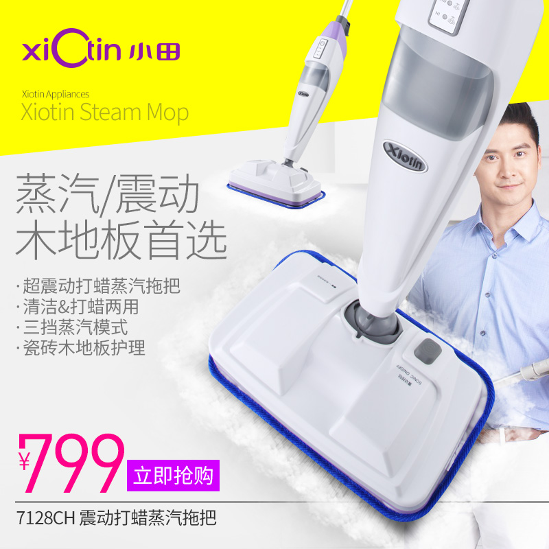 Small tin electric household electric mop steam mop mop mop mopping machine multifunction electric mop 7128CH