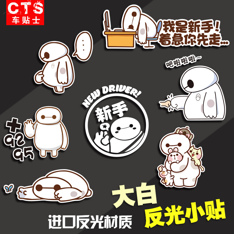 Small white cartoon stickers car stickers affixed to the tank car reflective warning stickers novice novice internship marines stickers free shipping