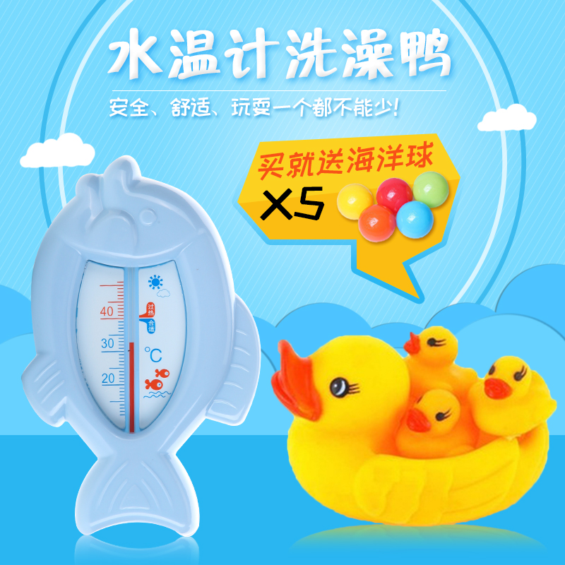 Small yellow duck baby bath toys children playing in the water duck duck duck jiaojiao thermometer marine ball ball ball baby toys suit