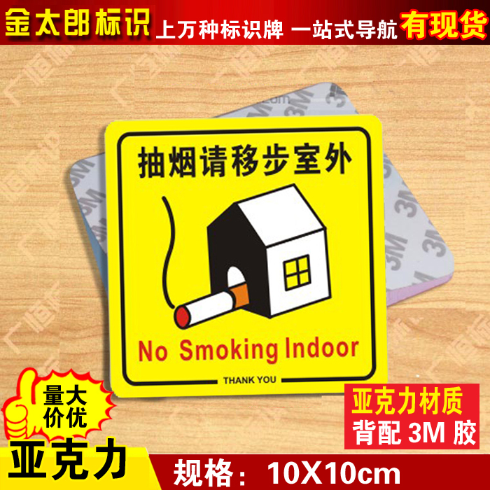 Smoking ban smoking signs no smoking signs acrylic signage outside the room smoking prompt card custom signage