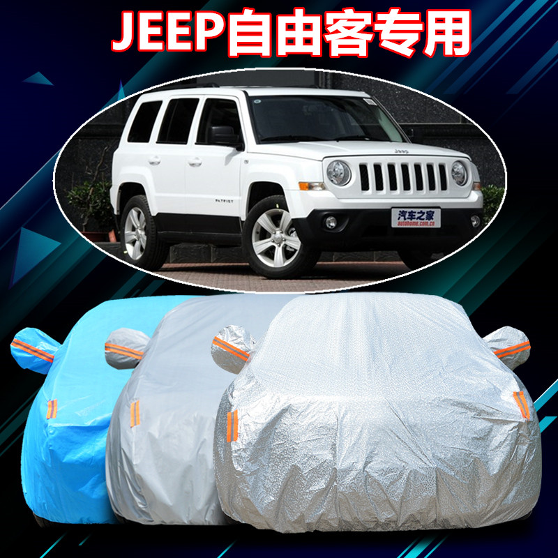Snow lion dedicated jeep jeep liberty passenger car hood sewing thick snow rain and sun shade car cover car cover
