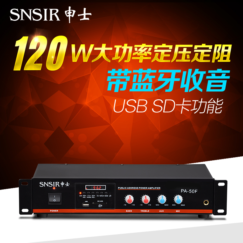 Snsir/shen shi 50f four partition constant pressure fixed resistance ceiling speaker background music broadcasting amplifier