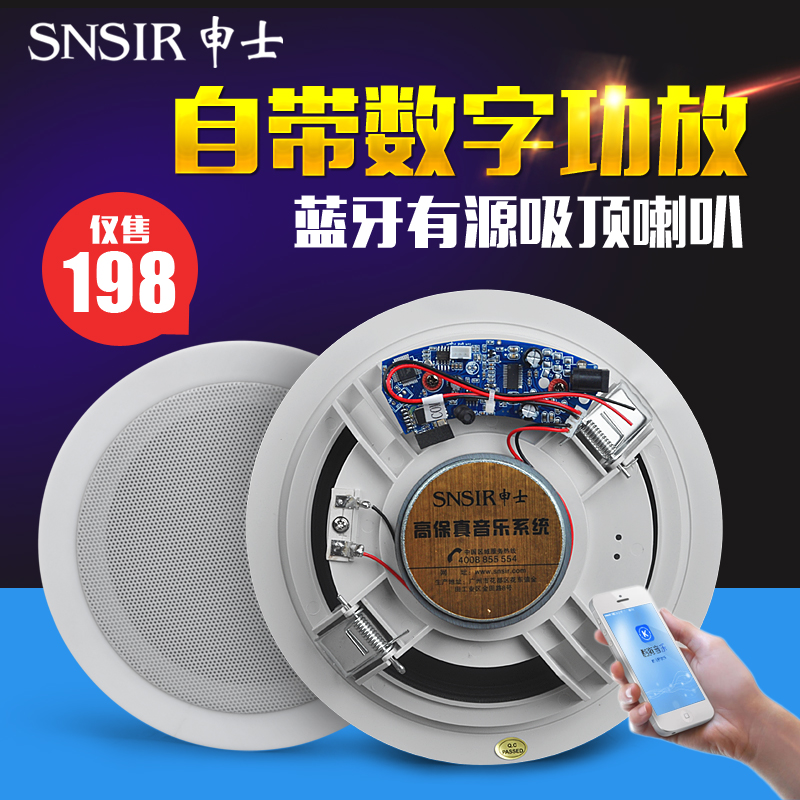 Snsir/shen shi active bluetooth amplifier fixed resistance ceiling speaker constant pressure ceiling background music sets