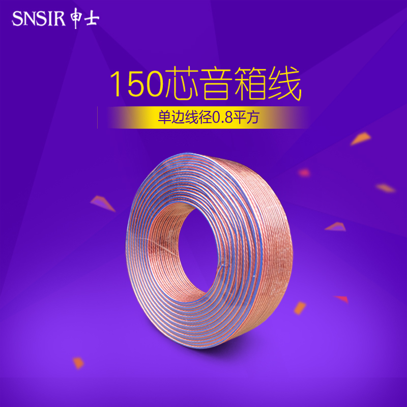Snsir/shen shi passive speaker wire speaker cable speaker wire 66 core line of professional audio line fever wire