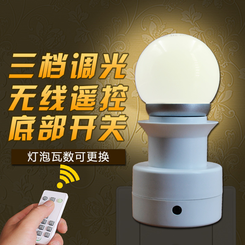 Socket adjustable brightness remote control lamp holder lamp remote control led night light bedside lamp night light baby feeding milk