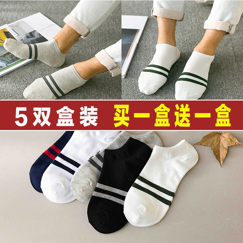 Socks male socks men socks summer thin section socks invisible shallow mouth to help low to help low socks sports socks cotton socks