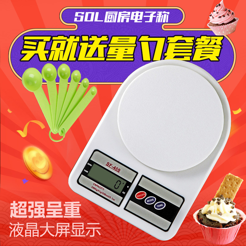 Sol/household electronic scale kitchen scale baking mini electronic scales accurate gram scale kitchen scale food scales