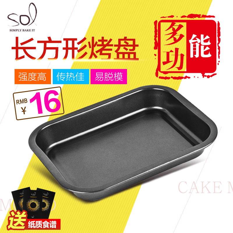 Sol nougat baking cheese square plate rectangular nonstick oven bakeware cake mold bread mold