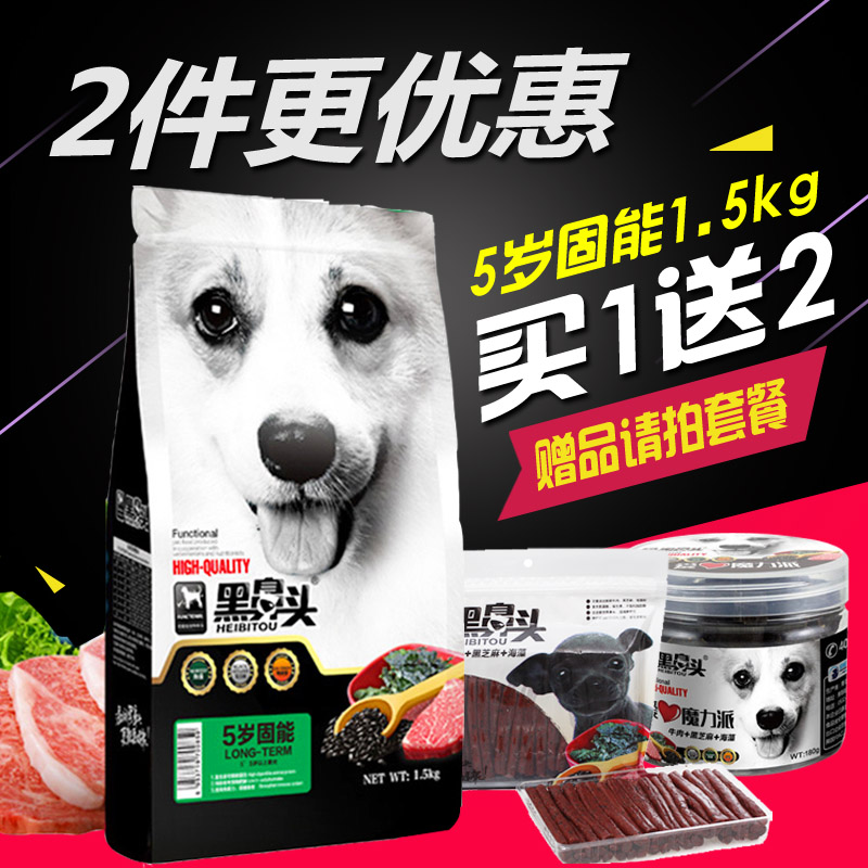 Solid black shopworn 5 years of age can function type 13.358kj elderly dog food 5kg dry food black sesame sea algae goldens teddy General motors