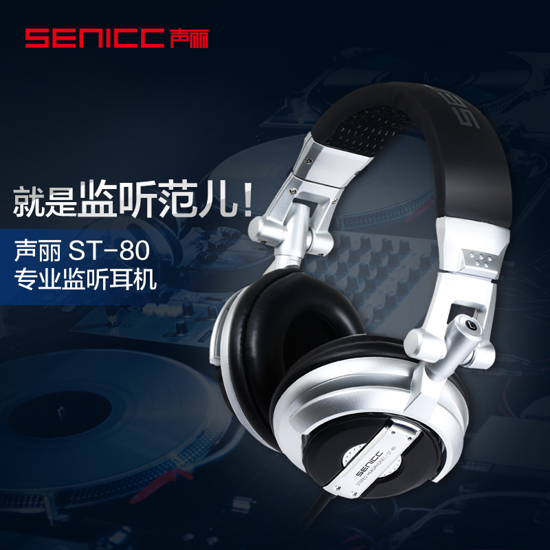 Somic st-80 dj headphone listening hifi headset hole bass computer music headphones