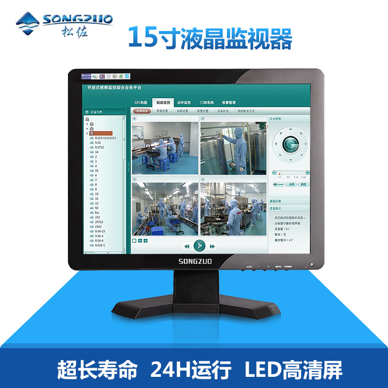 Songzuo/songzuo 15 bnc monitor 22-inch lcd monitor perfect screen lcd computer monitor screen
